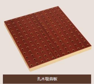 广东室内环保阻燃孔木吸音板