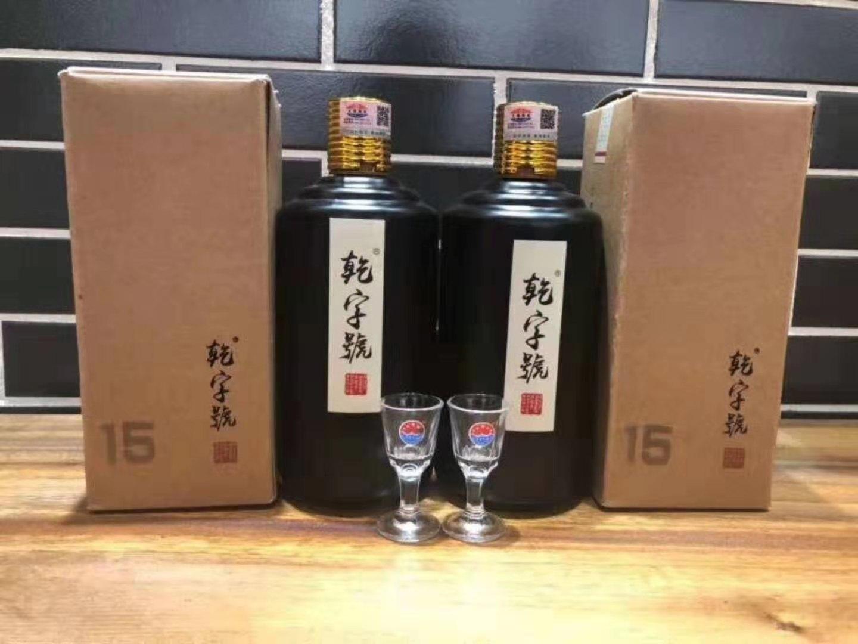 贵州乾字号15年酒的厂家直销