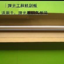 理光240W复印机刮板刮刀刮条