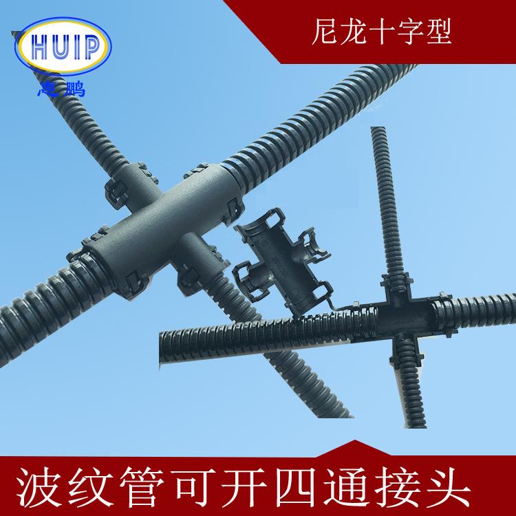 厂家直销 塑料波纹穿线软管四通接头  25-25-10-10 波纹管附件