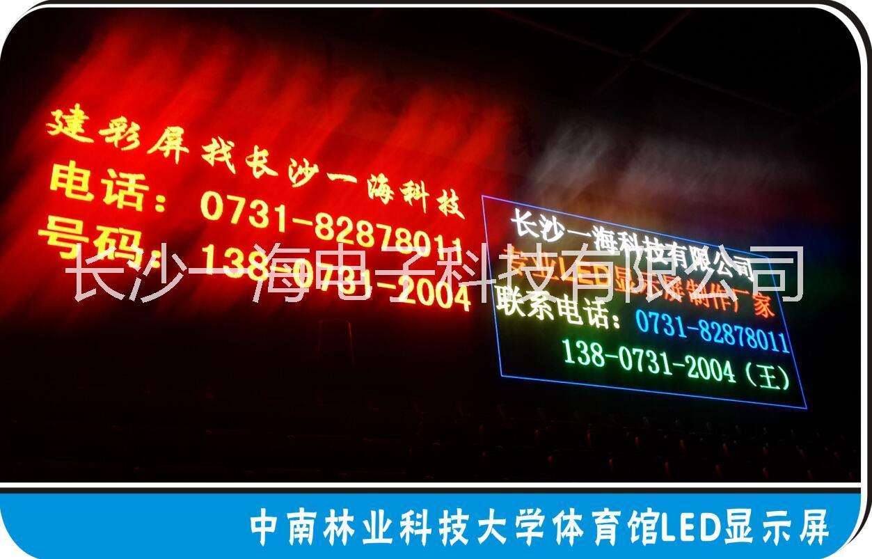 长沙专业LED显示屏制作公司/以及后期维护维修 长沙专业LED显示屏制作公司