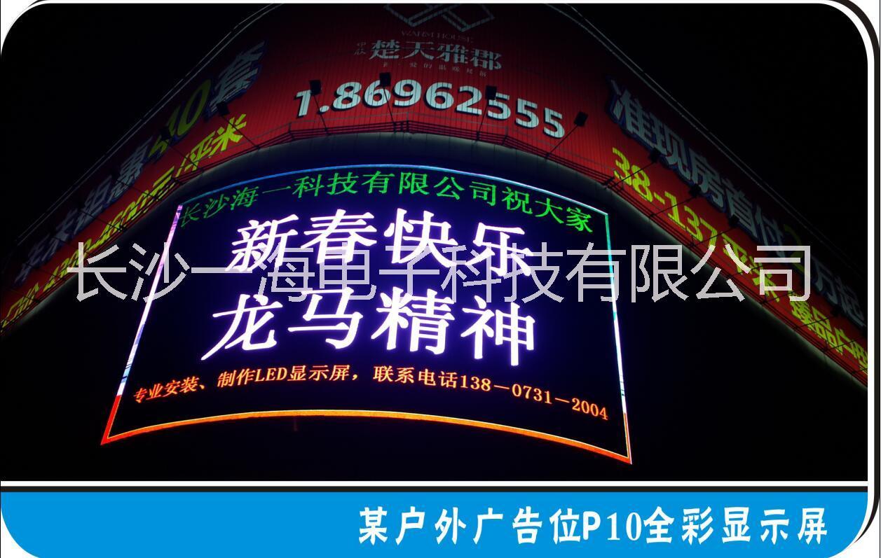 长沙LED电子显示屏厂家