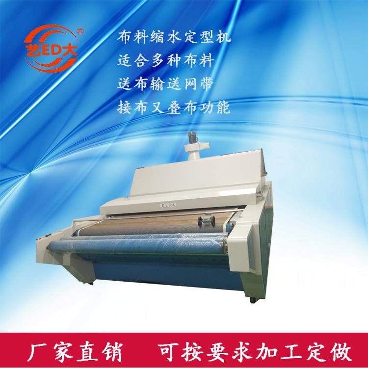 艺大3900网带缩水定型机 网带缩水机 缩水加工设备 布料定型机