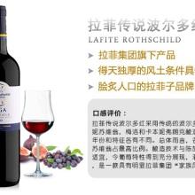 中国总代拉菲红酒传说波尔批发批发