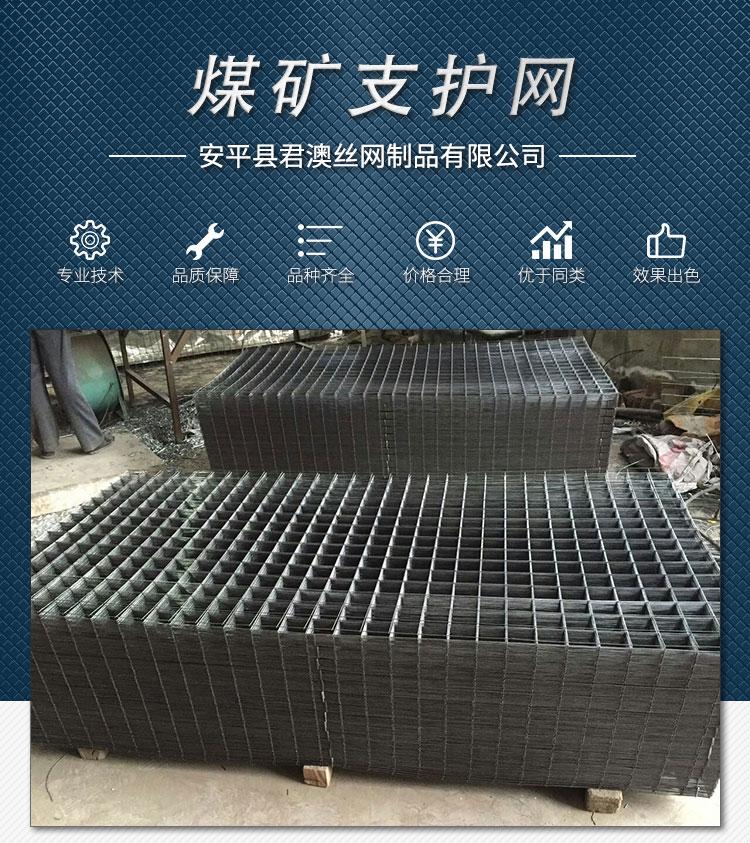 北京供应煤矿支护网、建筑网片,焊接网片,钢筋网片,镀锌网片,电焊网片,地暖网片