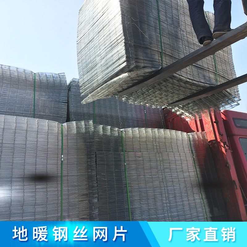地暖钢丝网片厂家、地暖钢丝网片报价、 地暖钢丝网片供应商、地暖钢丝网片销售