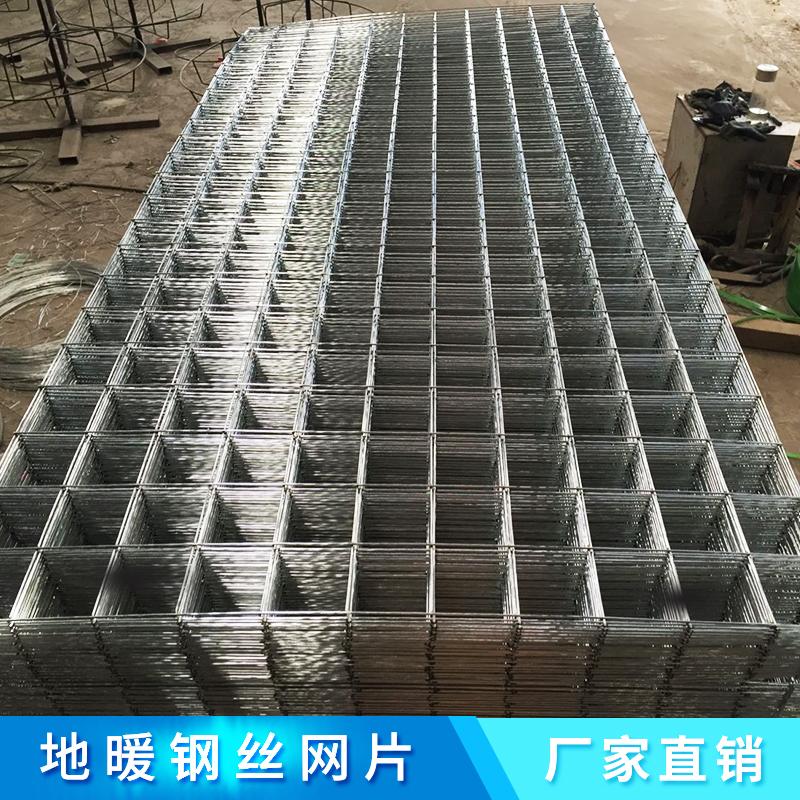 地暖钢丝网片厂家直销、建筑网片、钢筋网片,镀锌网片,电焊网片,地暖网片