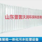 中小型企业 集装箱一体化设备