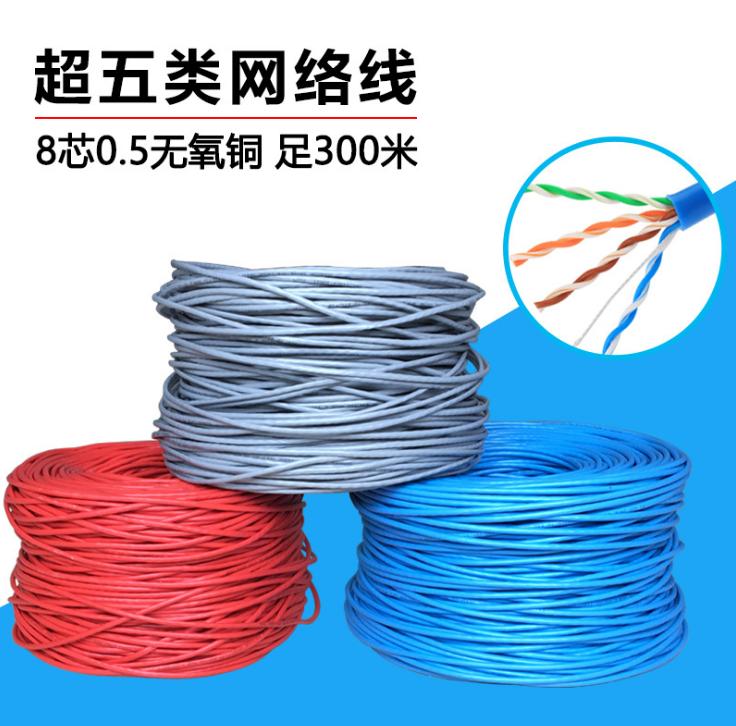 超五类网线305米 厂家批发 8芯0.5无氧铜双绞环保PVC CAT5E网络线