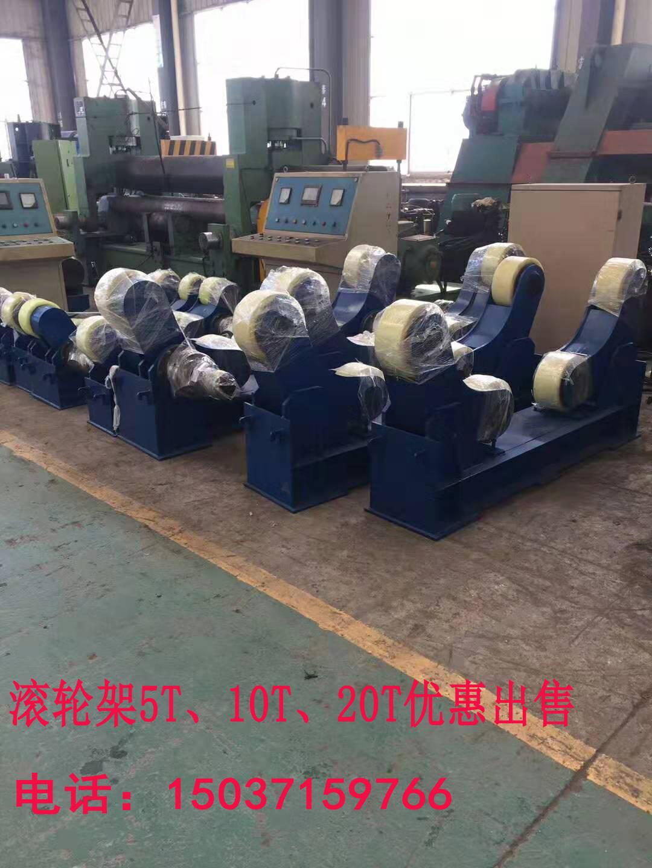 河南自调式滚轮架优惠出售-10吨 20吨焊接滚轮架现货出售欢迎咨询