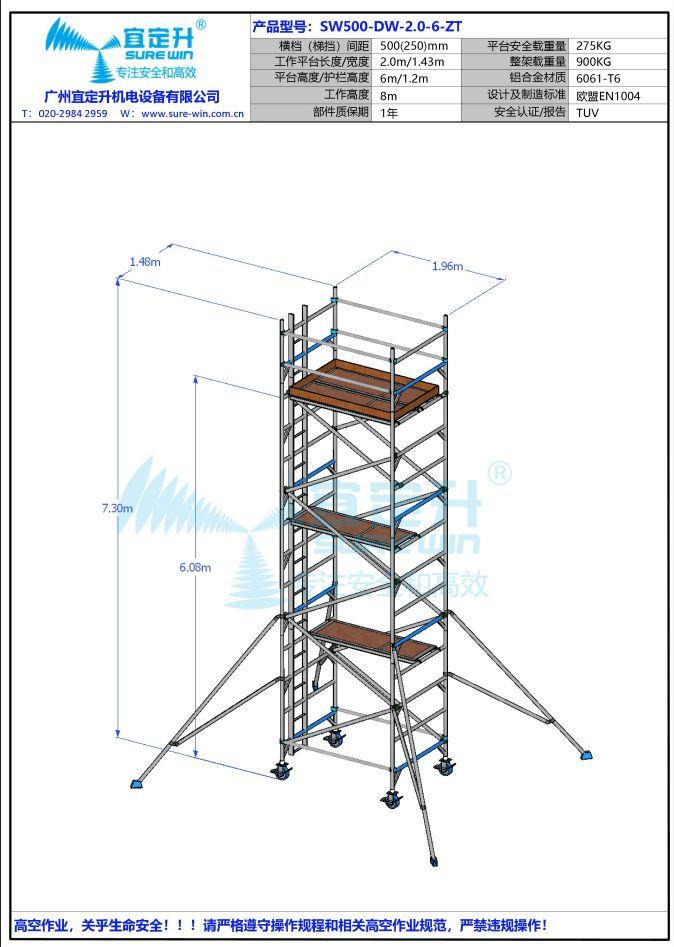高空作业架  宜定升双宽6米直梯铝合金脚手架
