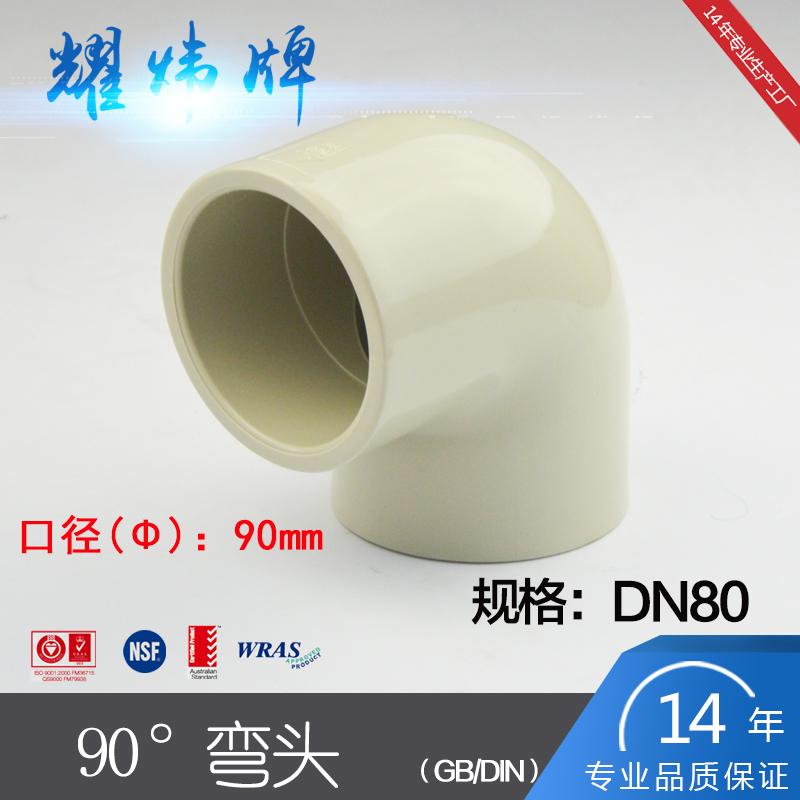 新疆耀炜牌化工管配件国标PPH3寸90°弯头DN8090mm90°弯头厂家直销