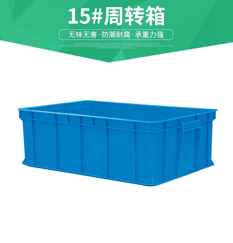 广州珠三角厂家直销15号箱 周转筐 餐饮碗箱 胶箱批发报价