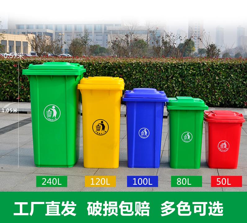 洛阳环卫垃圾桶30-240升户外销售
