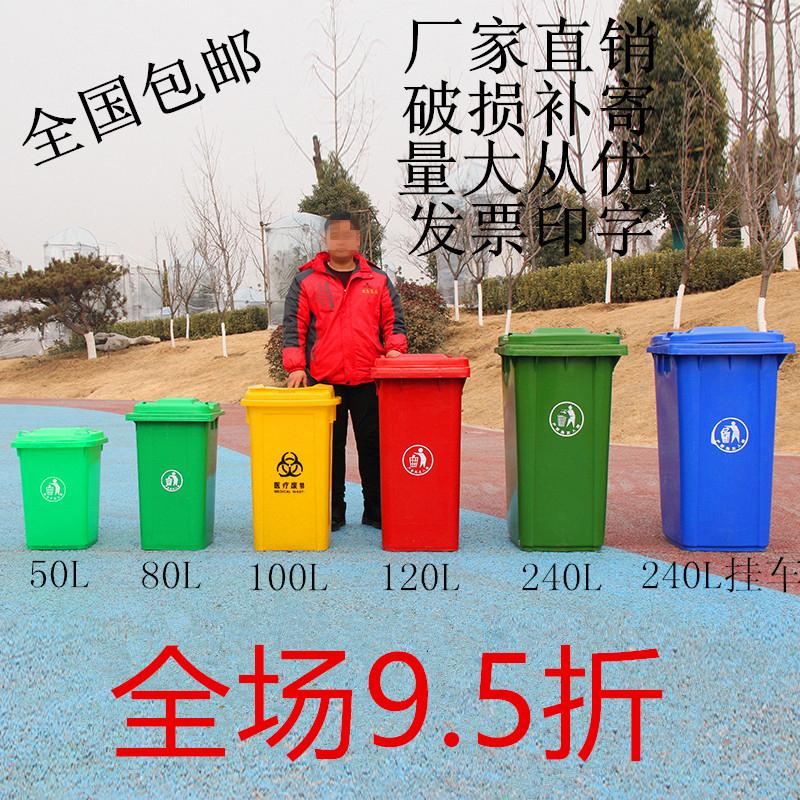 郑州环卫垃圾桶30-240升户外销售
