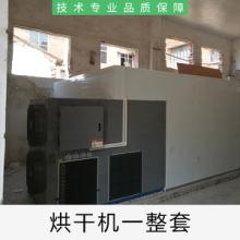 广州药材烘干机厂家直销-订购电话批发