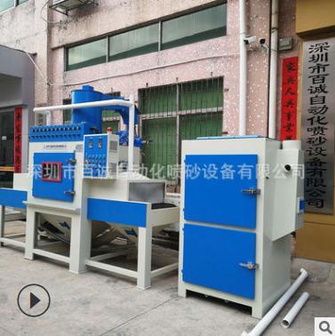 深圳百诚喷砂机厂家订做平面输送式自动喷砂机 表面处理喷砂设备