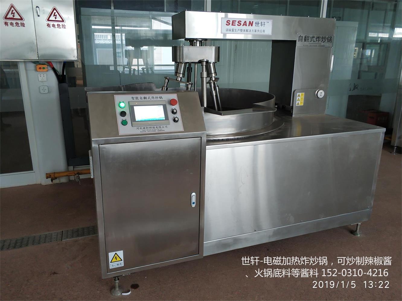 全自动立式搅拌燃气炒锅 燃气加热炒料机 大容量 搅拌均匀 不糊锅