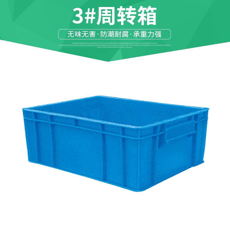 A3号箱周转箱B3号小箱农业胶箱