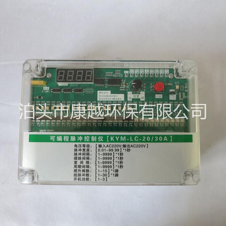 20/30A可编程离线脉冲控制仪布袋除尘器离线脉冲控制仪规格型号现货齐全