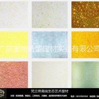 梵兰帝艺术涂料- 3D彩粒漆厂价批发-3D彩粒漆供应