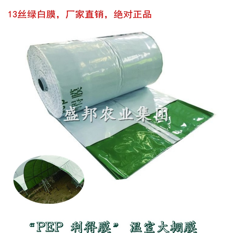 食用菌大棚13丝专用绿白膜 PEP利得膜 散射光绿白膜