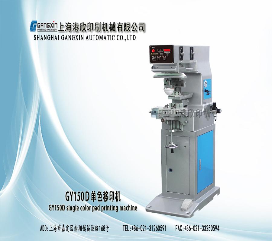 单色移印机 GY-150D 厂家直销