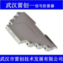 4-20mA模拟信号防雷器 开关信号防雷器 控制信号浪涌保护器批发