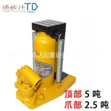 爪式千斤顶 RS-2.5 液压千斤顶 鸭嘴式千斤顶 5吨 立式油压千斤顶批发