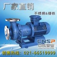 磁力泵_磁力驱动泵_耐腐蚀磁力泵_耐酸碱磁力泵 厂家直销 CQB型不锈钢磁力泵