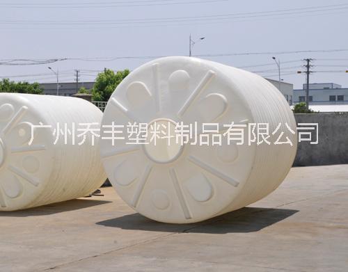 广东省广州市番禺乔丰塑料制品公司专业供应15吨储罐 15立方PE水箱 耐酸碱水箱量大从优质量保证