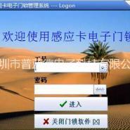proUSB门锁软件V9.27图片