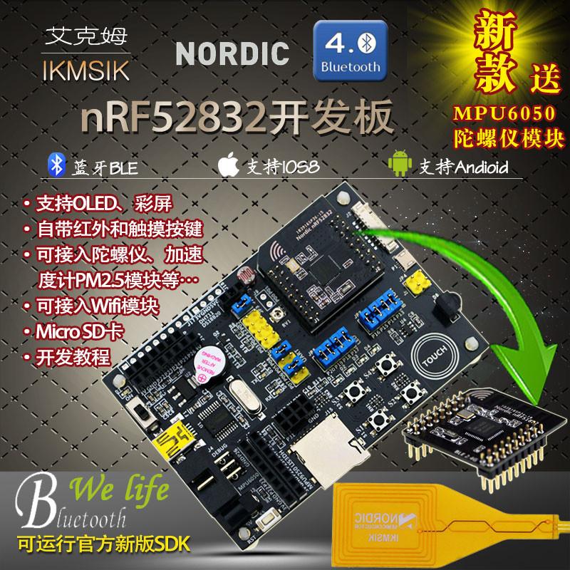 nRF52832开发板 nRF52DK 蓝牙BLE4.2 Mesh组网 ANT NFC 2.4G多协议