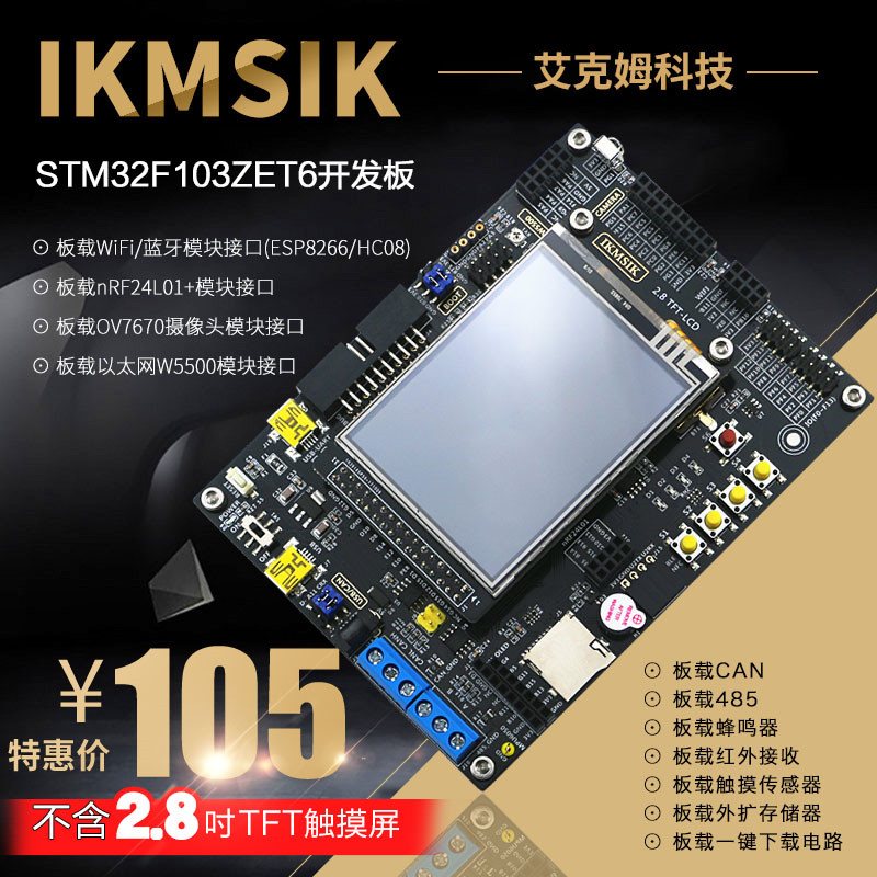 STM32F103ZET6开发板 ARM开发板 单片机 学习板 实验板嵌入式stm32