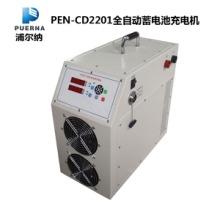 广州厂家PEN-CD2201全自动蓄电池充电机品牌浦尔纳
