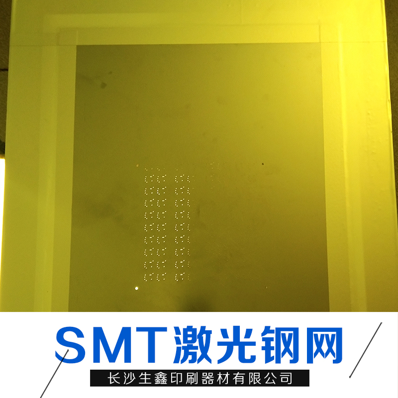 SMT激光钢网哪家好 长沙哪里有卖SMT激光钢网厂家订制电话