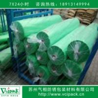 气化性防锈膜      VCI塑料纸  VCI包装膜 气化性防锈膜
