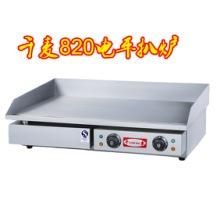 千麦商用全平电扒炉GH-820 手抓饼机器商用酒店西厨设备图片