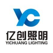 中山亿创照明科技有限公司销售部简介