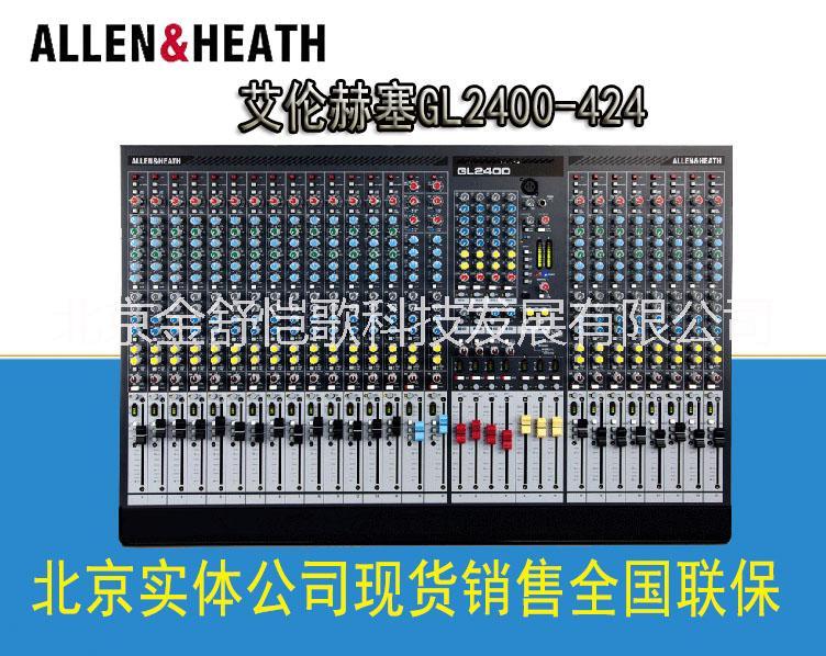 北京地区艾伦赫赛GL2400-424 24路舞台现场专业调音台4编组 艾伦赫赛调音台