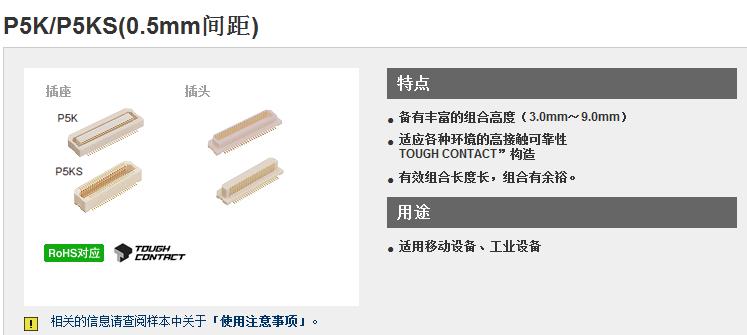 0.5mm间距连接AXK6S00547YG AXK5S00047YG AXK5F70547YG  AXK500147YG