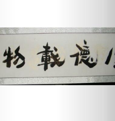 中国书法图片/中国书法样板图 (1)