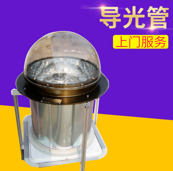 厂家供应导光管DGG530 专业生产光导照明系统 日光照明系统批发导光管