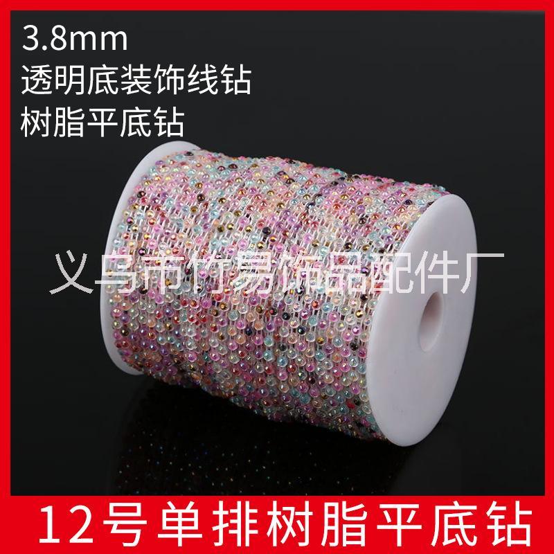 12#平底钻 3.8mm塑料线钻链 透明底单排装饰线钻 鞋服箱包饰品DIY