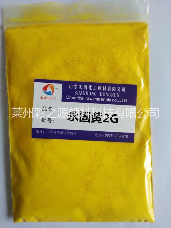 永固黄2G强绿光塑料拉丝着色颜料 生产厂家优惠促销