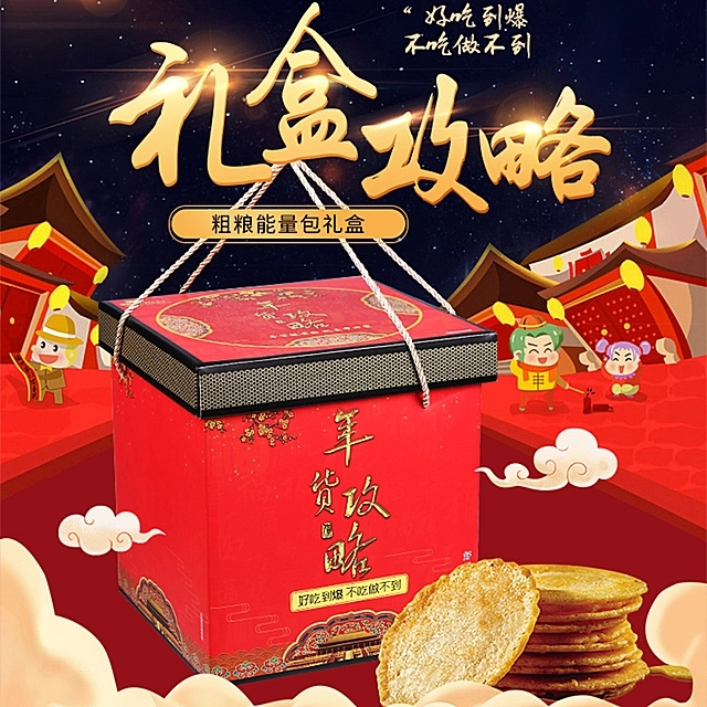 好乐多零食大礼包 粗粮糖饼干混合一箱 网红休闲特产点心小吃 果干粗粮厂家 休闲食品厂家