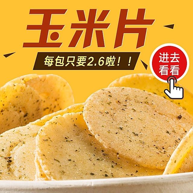 玉米片 休闲食品 果干粗粮厂家 休闲食品厂家 好吃的网红粗粮 玉米片批发 玉米片厂家 即食散装粗粮薯片