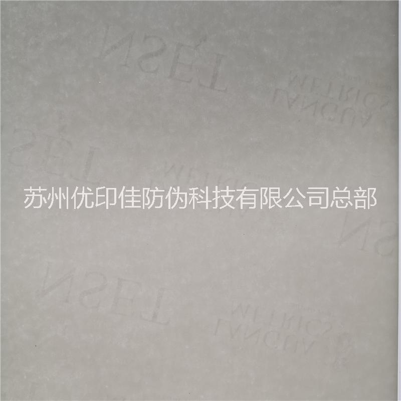黑白水印纸定做厂家 浮水印批发 定位水印纸定做 办公打印水印纸