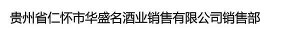 贵州省仁怀市华盛名酒业销售有限公司销售部