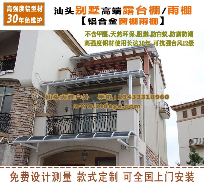 汕头露台棚 别墅露台棚 高端遮阳雨棚 可抗12级台风高强度铝型材